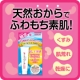 イベント「「塗るおから」で絹ごし肌に!?練り石けん&パック 限定トライアルキット☆50名」の画像