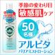 イベント「敏感肌を守る化粧水!トラブル肌にひと吹き「アルピタ バリアミストローション」」の画像