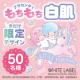 イベント「限定コラボ☆ホワイトラベル『キキララパッケージ』でもっちり白肌に!」の画像