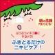 イベント「汚れがごっそりオフ!?新登場の薬用ふきとり化粧水で毛穴スッキリニキビケア☆」の画像