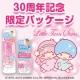 イベント「《30周年記念》限定リトルツインスターズパッケージ☆プラセンタ美容水&クリーム☆」の画像