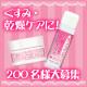 イベント「限定大容量発売記念☆贅沢プラセンタの美容水&クリーム乾燥対策セットを200名! 」の画像
