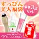 イベント「【新年特別企画】ミックコスモ★大人気商品3点が入った『すっぴん美人福袋』を30名」の画像