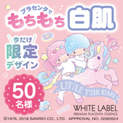 限定コラボ☆ホワイトラベル『キキララパッケージ』でもっちり白肌に!