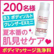 ミックコスモ★ファンサイトの取り扱い商品「【肌見せケア】B3 ボディソルトクレンザーEXミニ」の画像