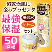 ミックコスモ★ファンサイトの取り扱い商品「最強保湿ケアセット!金のプラセンタ もっちり白肌濃美容水&もっちり白肌濃クリーム」の画像