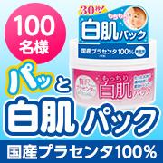 ミックコスモ★ファンサイトの取り扱い商品「30秒で白肌に☆ホワイトラベル 贅沢プラセンタのもっちり白肌パック」の画像