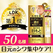 ミックコスモ★ファンサイトの取り扱い商品「ホワイトラベル 金のプラセンタもっちり白肌濃シワトール30g(約150回分)」の画像