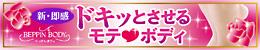 黒ずみ・引き締め・バストアップ「べっぴんボディ」でお悩み解決!
