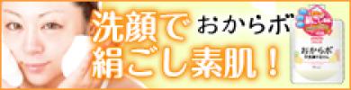 天然【おから】練り洗顔石けん!極上濃密泡でくすみ、肌荒れ、乾燥を吹っ飛ばせ!!
