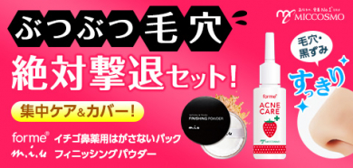 ミックコスモ★公式サイト