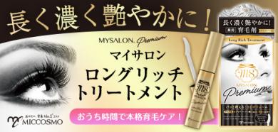 ミックコスモ公式サイト