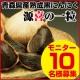 青森県産熟成黒にんにく《源喜の一粒》おためし50gモニター10名様募集