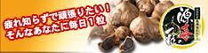 青森県産熟成黒にんにく《源喜の一粒》おためし50g