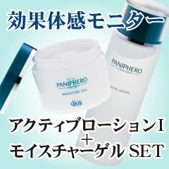 アクティブローション + モイスチャーゲル Set ★効果体感モニター★募集