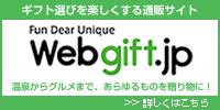ギフト選びを楽しくする通販サイト【Webgift.jp】(ウェブギフト)