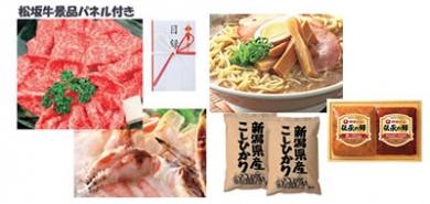 宴会の景品ならウェブギフト。【Webgift.jp(ウェブギフト)】