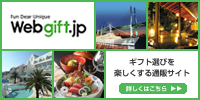 卒業・表彰の記念品ならウェブギフト。【Webgift.jp(ウェブギフト)】