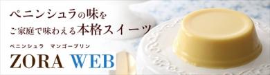 【贈楽ZORA】濃厚でとろりとしたペニンシュラのマンゴープリンセット
