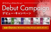 カタログギフト 『ギフトチェックセレクション』 デビューキャンペーン実施中!
