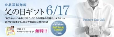 厳選された品揃え「父の日ギフト」15日AMまでの注文可!即日配送!