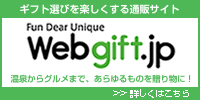 ギフト選びを楽しくする通販サイト【Webgift.jp(ウェブギフト)】