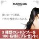 イベント「LOFT発売記念☆★【洗い比べ】ハリコシ3Daysセット★☆100名様募集♪」の画像