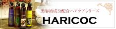 HARICOCオフィシャルサイト