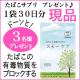 喫煙者専用サプリメント「スモーケア」プレゼント! 3名様♪ (25)