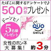 【クオカード500円】簡単3分!たばこサプリのパッケージアンケート5名様♪03