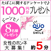 【クオカード1000円】たばこを吸うご主人をもつ奥様へのアンケート8名様♪02