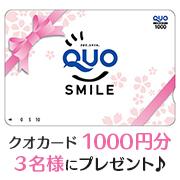 セイコーリンクス株式会社の取り扱い商品「クオカード1000円分を3名様にプレゼント♪」の画像