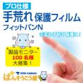 プロ仕様手荒れ保護フィルムモニター100名大募集!/モニター・サンプル企画