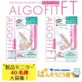 あかぎれ・さかむけの保護に「アルゴフィットFT」モニター40名様大募集!/モニター・サンプル企画