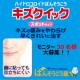 イベント「キズクイック スポットタイプ モニター30名様大募集!」の画像