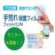 イベント「「手荒れ保護フィルム」サンプルプレゼント☆モニター200名募集!」の画像