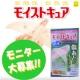 イベント「傷あとが残りにくい絆創膏「モイストキュア」 モニター120名募集!」の画像
