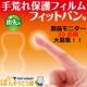 イベント「製品モニター【手荒れ保護フィルムフィットバンN 指先用】30名様大募集!」の画像