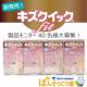 イベント「新発売「キズクイックfit 」モニター40名様大募集!」の画像