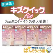 「新発売「キズクイックfit 」モニター40名様大募集!」の画像、東洋化学株式会社のモニター・サンプル企画