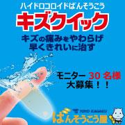 「キズクイック モニター30名様大募集!」の画像、東洋化学株式会社のモニター・サンプル企画