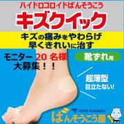 「春のお出かけに♪「キズクイック 靴ずれ用」モニター20名様大募集!」の画像、東洋化学株式会社のモニター・サンプル企画