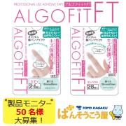 あかぎれ・さかむけの保護に「アルゴフィットFT」モニター50名様大募集!