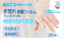 東洋化学株式会社の取り扱い商品「プロ仕様 美容サロン向け 手荒れ保護フィルム フィットバンN」の画像