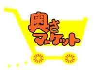 【奥さマーケット】便利でオシャレなアイテムをお届け♪