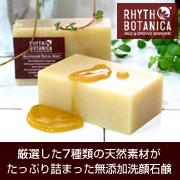 リズボタニカの手作り無添加洗顔石鹸 「オアシスゼラニウム」