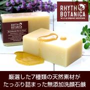 リズボタニカの手作り無添加洗顔石鹸 「オアシスラベンダー」はこちらから!