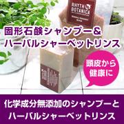 リズボタニカの 「固形石鹸シャンプー&ハーバルシャーベットリンス」はこちらから!