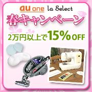 au one ラ・セレクト 春キャンペーン実施中!!(3/3~4/28)