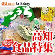 au one la Select(ラ・セレクト) 高知ご当地グルメお試しセット